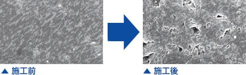 溶剤工法ビフォーアフター